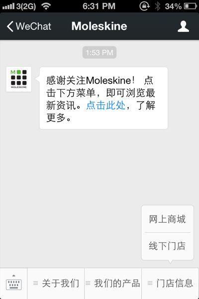 wechat_ecommerce_moleskine-interface_400