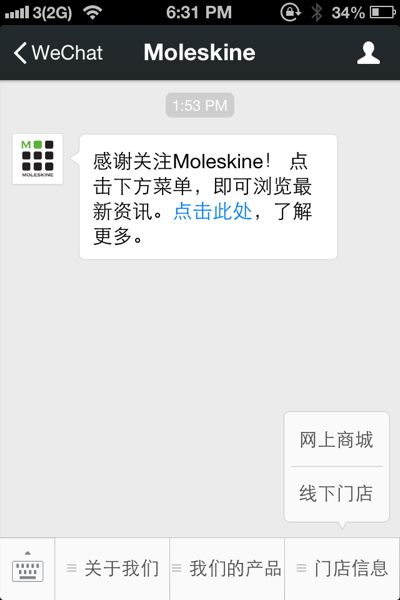 wechat_ecommerce_moleskine-interface_400
